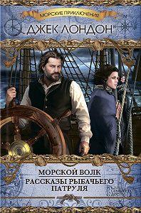 Джек Лондон - Морской волк (сборник)
