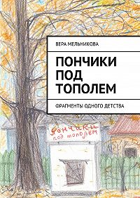 Вера Мельникова - Пончики под тополем. фрагменты одного детства