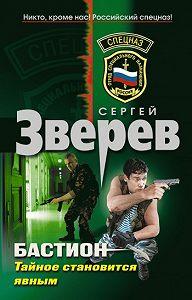 Сергей Зверев -Тайное становится явным