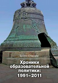 Борис Старцев -Хроники образовательной политики: 1991–2011