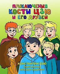 Константин Цзю -Приключения Кости Цзю и его друзей