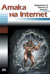 Илья Медведовский -Атака на Internet