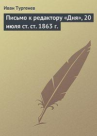 Иван Тургенев -Письмо к редактору «Дня», 20 июля ст. ст. 1863 г.