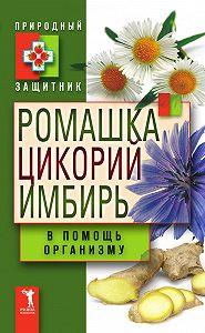 Ю. Николаева -Ромашка, цикорий, имбирь в помощь организму