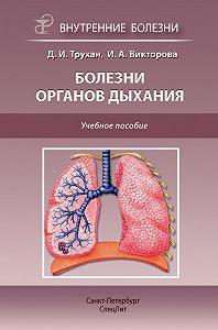 Дмитрий Трухан, Инна Викторова - Болезни органов дыхания. Учебное пособие