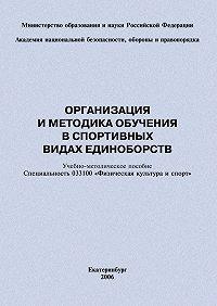 Евгений Головихин -Организация и методика обучения в спортивных видах единоборств: учебно-методическое пособие