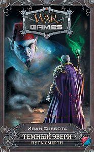 Иван Суббота -Темный Эвери. Путь смерти