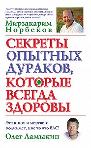 Олег Ламыкин -Секреты опытных дураков, которые всегда здоровы