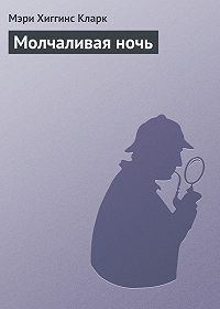 Мэри Хиггинс Кларк -Молчаливая ночь