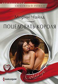 Морин Чайлд -Поцеловать короля