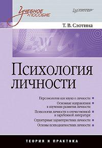 Т. В. Слотина - Психология личности: учебное пособие