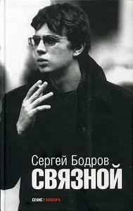 Сергей Бодров -Связной