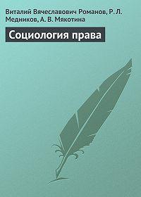 Виталий Вячеславович Романов -Социология права