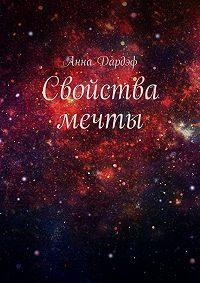 Анна Дардэф -Свойства мечты