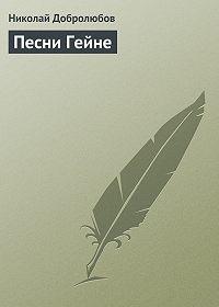 Николай Добролюбов -Песни Гейне