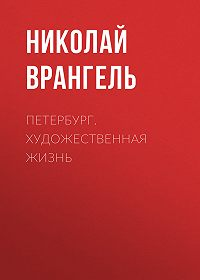 Николай Врангель -Петербург. Художественная жизнь