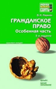 Валерий Николаевич Ивакин -Гражданское право. Особенная часть: конспект лекций