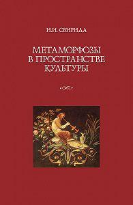 Инесса Свирида -Метаморфозы в пространстве культуры