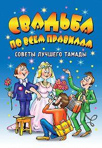 Галина Чуб -Свадьба по всем правилам. Советы лучшего тамады