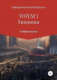 Лакедемонская Наталья -ТОТЕМ 1: Хищники
