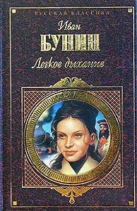 Иван Бунин -Заря всю ночь