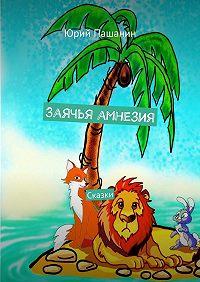 Юрий Пашанин -Заячья амнезия. Сказки