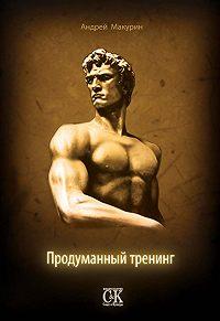 Андрей Викторович Макурин -Продуманный тренинг