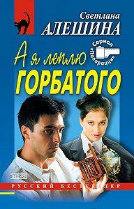 Светлана Алешина -А я леплю горбатого