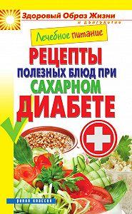Марина Смирнова -Лечебное питание. Рецепты полезных блюд при сахарном диабете