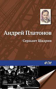 Андрей Платонов -Сержант Шадрин