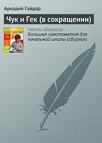 Аркадий Гайдар - Чук и Гек (в сокращении)