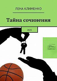 Лена Клименко -Тайна сочинения. 2825