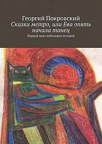 Георгий Покровский -Сказки метро, или Ева опять начала танец
