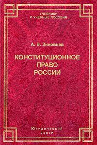 Александр Зиновьев -Конституционное право России