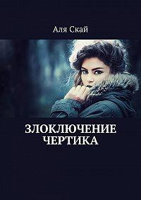 Аля Скай -Злоключение чертика