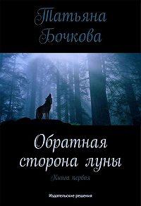Татьяна Бочкова -Обратная сторона луны