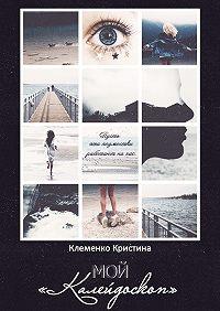 Кристина Клеменко -Мой «Калейдоскоп». Пусть эти подмостки работают нанас…