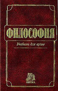 Владимир Миронов -Философия: Учебник для вузов