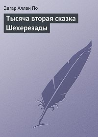 Эдгар Аллан По -Тысяча вторая сказка Шехерезады