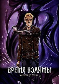 Александр Левин -Время взаймы