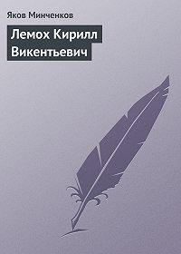 Яков Минченков -Лемох Кирилл Викентьевич