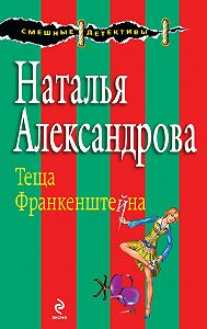 Наталья Александрова -Теща Франкенштейна