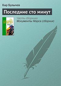 Кир Булычев -Последние сто минут