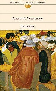 Аркадий Аверченко - Спиртная посуда