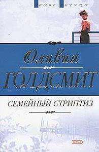Оливия Голдсмит -Семейный стриптиз