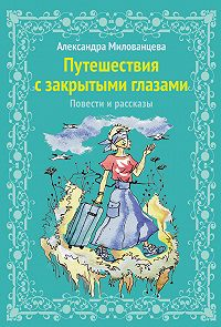 Александра Милованцева -Путешествие с закрытыми глазами