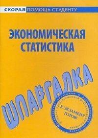 Е. О. Красникова -Экономическая статистика. Шпаргалка