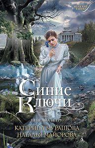 Екатерина Мурашова -Пепел на ветру