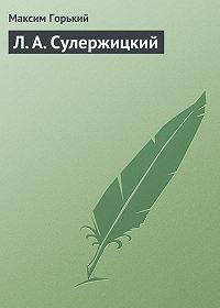 Максим Горький -Л. А. Сулержицкий