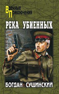 Богдан Сушинский -Река убиенных